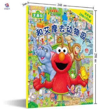 和艾摩去动物园 找找看图画捉 迷藏书儿童6-9岁精华版小学生益智游戏