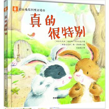 意林巴比兔系列成长绘本--真的很特别
