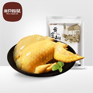 【三只松鼠_黄金翅皇160g】休闲零食小吃特产盐�h 鸡翅 鸡翅膀 鸡全翅