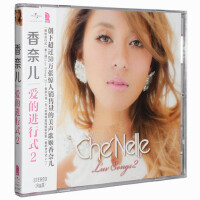 原装正版包票 香奈尔Che'Nelle:爱的进行式2 Luv Songs 2 (CD)