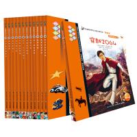 我爱阅读桥梁书:橙色系列(全13册)