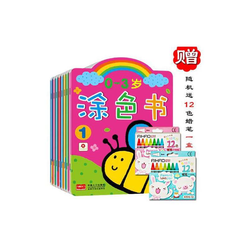 2-3岁儿童画画书籍宝宝简笔画学画入门书启蒙幼儿简笔画技法小手画画