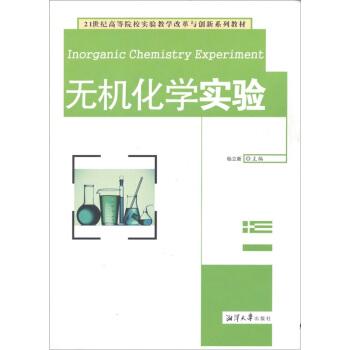 无机化学实验(21世纪高等院校实验教学改革与创新系列教材)
