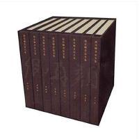 颜真卿书法全集(1-8卷)亮美