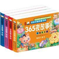 全4册好孩子袖珍童书坊床365夜故事宝宝睡前故事书启蒙认知读物3-4-5-6-7岁儿童读物课外读物幼儿童绘本幼儿园早教书