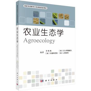 农业生态学(双语)