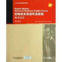 流畅商务英语听说教程(成功运营学生用书)/大学英语拓展课程系
