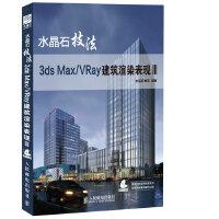 水晶石技法 3ds Max/VRay建筑渲染表现III