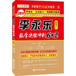 金榜图书2017李永乐 王式安考研数学系列数学决胜冲刺6+2 (数学二)