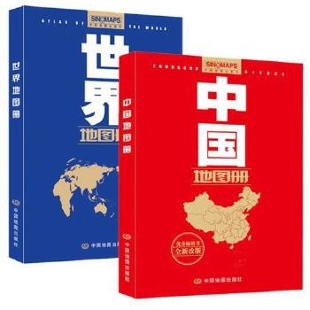 2016新版中国地图册+世界地图册(全新政区版) 中英文版 自助旅游必备
