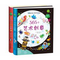 365个艺术创意(共2册)