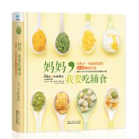 妈妈,我要吃辅食 孕妈妈儿童营养饮食食谱书 宝宝食谱书辅食添加书籍0-3岁婴幼儿烹饪制作百科大全宝宝菜谱饮食书籍