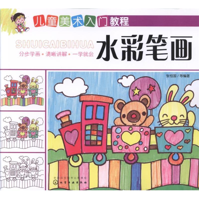 水彩笔画-儿童美术入门教程