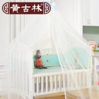 [当当自营]黄古林婴儿床蚊帐开门式宝宝蚊帐儿童床可折叠小孩蚊帐罩带调节架 蓝色