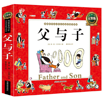 风靡全世界的经典温情爆笑漫画 父与子 完整版 精美彩图注音版