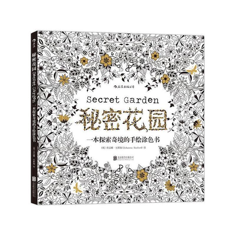 减压填色本 手绘涂色书 畅销中文版图书 美术图画 成人自学绘画书籍