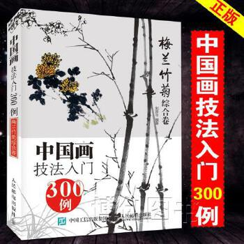 教程中国写意画绘制基础入门教材梅兰竹菊的画法写意山水花鸟国画教材