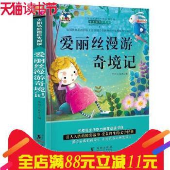 爱丽丝漫游奇境记彩图注音版爱丽丝梦游仙境书三年级课外书必读四年级图片