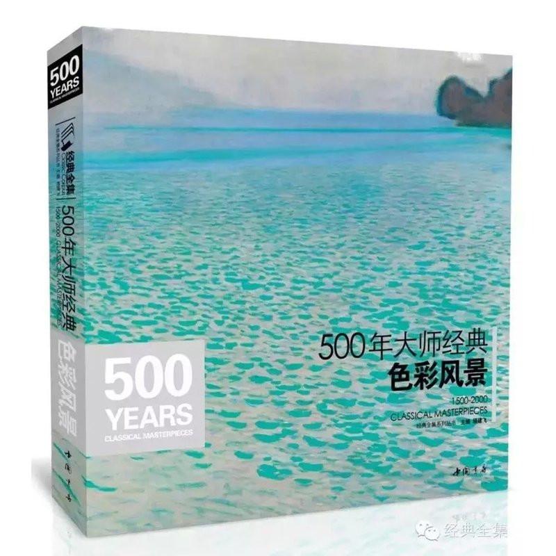 经典全集500年大师经典色彩风景 教学典籍色彩风景第三季色稿真题解析