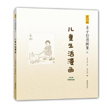 儿童生活漫画-丰子恺漫画集-6-影印版