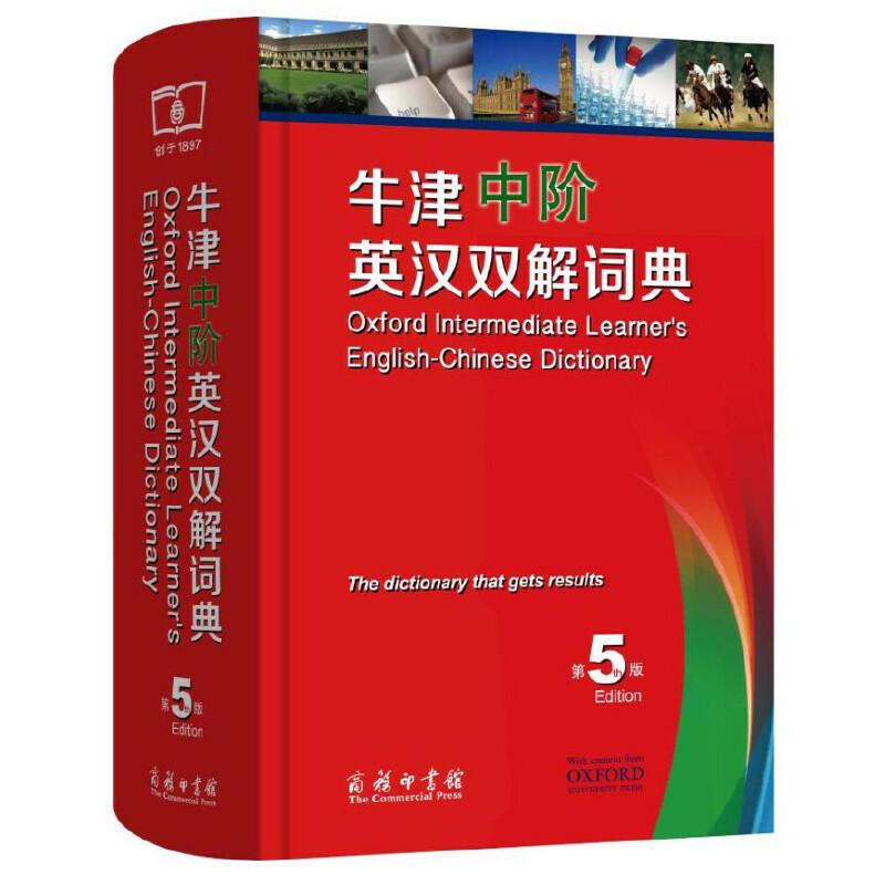 汉双解词典第5版五版商务印书馆v同学英文辞同学主题初中聚会图片