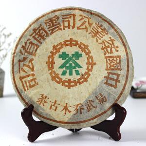 【俩片】13年陈期真易武乔木古树茶 汤红如酒品藏佳选 生茶