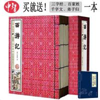 西游记 插图版 全6册 线装 吉林出版集团499元