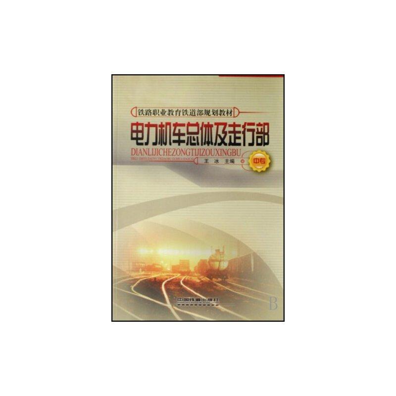铁路职业教育铁道部规划教材 电力机车总体及走行部