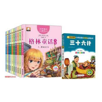 全套10本 格林童话全集青蛙王子灰姑娘小红帽彩图注音版课外书5-12 三十六计