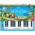 尤斯伯恩玩具书·纸钢琴·世界名曲 [5-8岁]