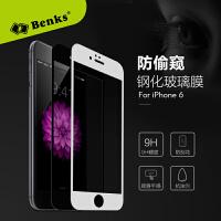 【全国包邮】Benks iPhone6s钢化膜4.7 苹果6钢化玻璃膜ip6防偷窥全屏