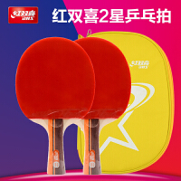 红双喜/DHS乒乓球拍二星级乒乓球拍R2002横拍A2006直拍R2007直拍