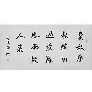 贾平凹  著名作家 书法《莫放春秋佳日过》