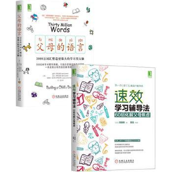 【全2册】速效学习辅导法:60招化解父母焦虑 父母的语言