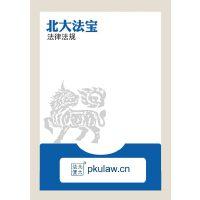 上海保监局关于中国太平洋财产保险股份有限公司上海分公司浦东龙东大道营销服务部改建为中国太平洋财产保险股份有限公司上海自由贸易区分公司的批复(电子书)