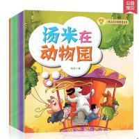 【小狗汤米环境教育绘本】全10册汤米在动物园 我好想你儿童漫画书 儿童读物3-5岁儿童 绘本故事书6-7岁 幼儿成长图画书 宝宝绘本