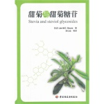 甜菊与甜菊糖苷 (比)热恩,欧仕益 9787501988075 中国轻工业出版社 威尔文化图书专营店
