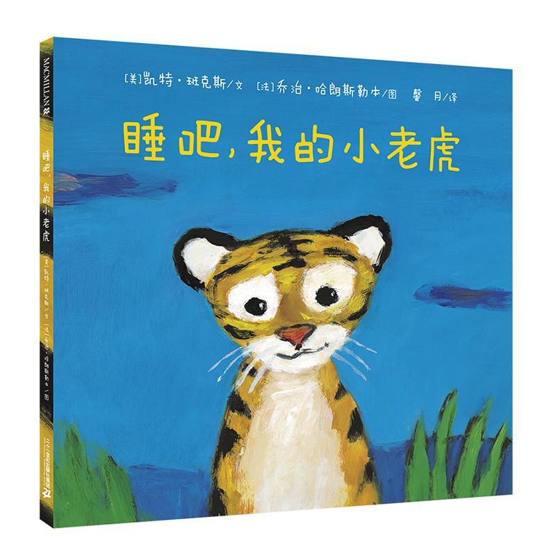 睡吧,我的小老虎 麦克米伦世纪一本温馨的睡前图画书,帮助孩子们张开