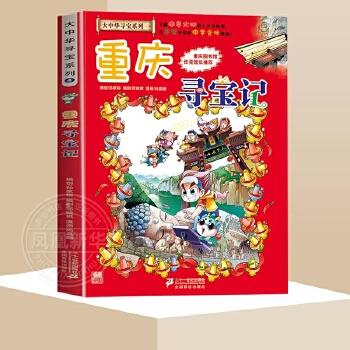 大中华寻宝系列4 重庆寻宝记 我的第一本科学漫画书
