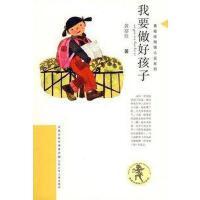 我要做好孩子黄蓓佳倾情小说系列小说童书