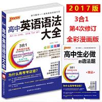 2017版 PASS绿卡图书 高中英语语法大全(3合1)第4次修订(全彩漫画版)