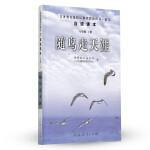 随鸟走天涯-语文自读课本-八年级下册