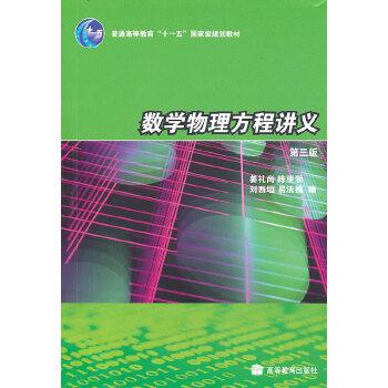 数学物理方程讲义(第三版)