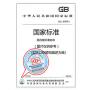 GB 15558.1-2015燃气用埋地聚乙烯(PE)管道系统 第1部分:管材