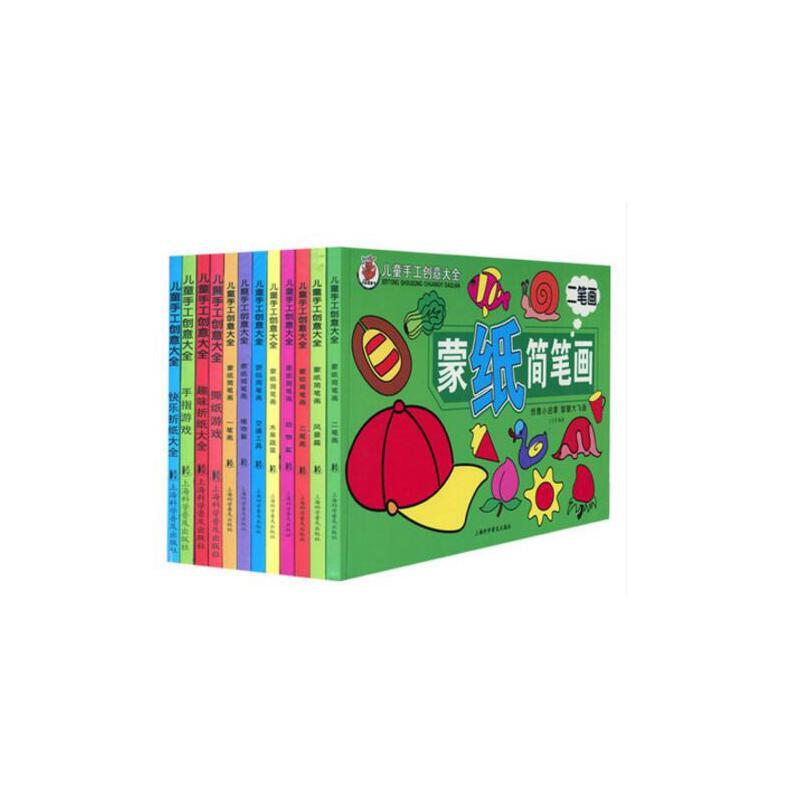 儿童折纸剪纸大全简笔画大全 儿童创意手工大王益智早教4册 全12册