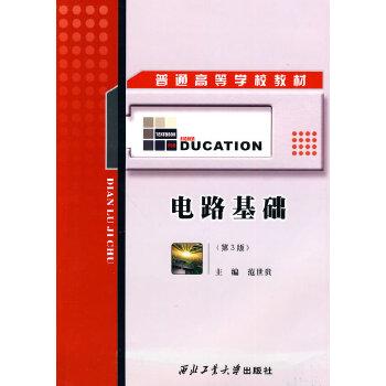 《普通高等学校教材:电路基础(第3版)》(范世贵.)