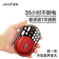 夏新(Amoi)X400 插卡音箱便携老年人收音机广场舞音响外放户外mp3音乐播放器