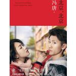 北京,北京(2017)《春风十里不如你》原著,周冬雨、张一山主演(电子书)