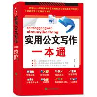 实用公文写作一本通(年度畅销版)(党政企事业单位公务员、大专院校师生的必备用书。实用的案头工具书。)