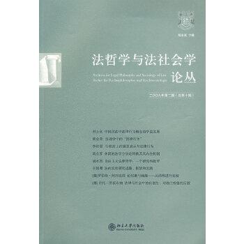 法哲学与法社会学论丛(2006年第2期・总第10期)